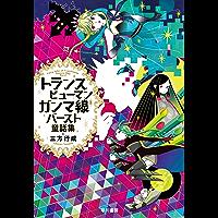トランスヒューマンガンマ線バースト童話集 (早川書房)