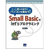 Small Basicでlet'sプログラミング―もっと思いどおりにパソコンを使おう!