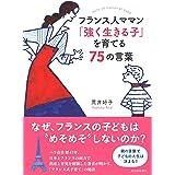 フランス人ママン 「強く生きる子」を育てる75の言葉