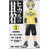 ヒカルの碁 1 (ジャンプコミックス)