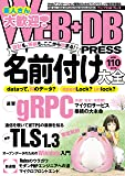 WEB+DB PRESS Vol.110