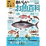 おとな図鑑(2) おいしいお魚百科