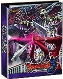 大怪獣バトル ウルトラモンスターズNEO コンプリートバインダー3