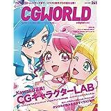 CGWORLD (シージーワールド) 2020年 05月号 [雑誌]