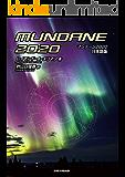 マンデーン2020: 2020年の占星学から見た世界と個人の運気予測 (投資日報出版株式会社)