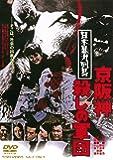 日本暴力列島 京阪神殺しの軍団 [DVD]