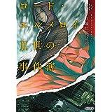ロード・エルメロイII世の事件簿 7 「case.アトラスの契約(下)」 (角川文庫)