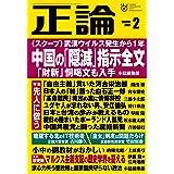 月刊正論 2021年 02月号 [雑誌]