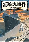 海妖丸事件 名探偵月輪シリーズ (光文社文庫)