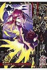うみねこのなく頃に散 Episode8:Twilight of the golden witch 8巻 (デジタル版ガンガンコミックスJOKER) Kindle版