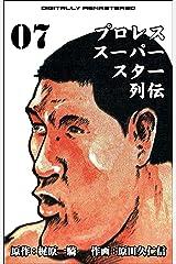 プロレススーパースター列伝【デジタルリマスター】 7 Kindle版