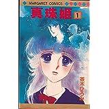 真珠姫 1 (マーガレットコミックス)