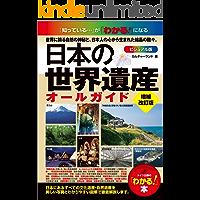 日本の世界遺産 ビジュアル版 オールガイド 増補改訂版 わかる本
