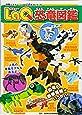 LaQ恐竜図鑑 LaQ公式ガイドブック (別冊パズラー)