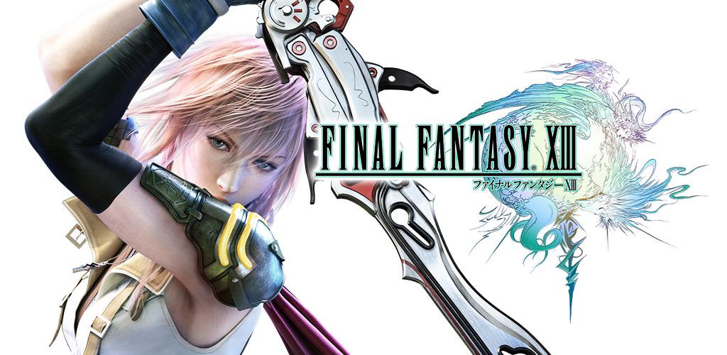 FINAL FANTASY XIII / ファイナルファンタジーXIII