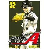 ダイヤのA(32) (週刊少年マガジンコミックス)