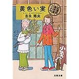 黄色い実 紅雲町珈琲屋こよみ (文春文庫)