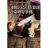 〈羽根ペン倶楽部〉の奇妙な事件 (論創海外ミステリ 263)