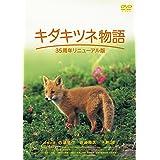 キタキツネ物語―35周年リニューアル版― [DVD]