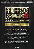 午前十時の映画祭9 プログラム (キネ旬ムック)