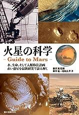 火星の科学 ‐Guide to Mars-: 水、生命、そして人類移住計画 赤い惑星を最新研究で読み解く