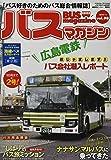バスマガジンvol.98 (バスマガジンMOOK)
