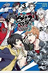 ヒプノシスマイク -Division Rap Battle- side B.B & M.T.C(3) (シリウスコミックス) Kindle版