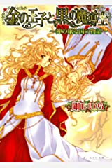 金の王子と黒の魔導士 -神の眠る国の物語3- 「金の王子」シリーズ (ビーズログ文庫) Kindle版