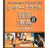 レザークラフト技法辞典〈2〉クラフト学園龍の巻