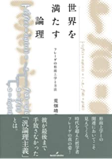 フレーゲ著作集〈2〉算術の基礎 | G. フレーゲ, 和幸, 野本, 俊, 土屋 ...