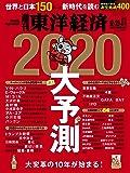 週刊東洋経済 2019年12/28-2020年1/4 新春合併特大号 [雑誌](大変革の10年が始まる! 2020大予測)