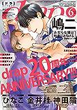 drap 2020年06月号 [雑誌] (drapコミックス)