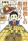 将棋指しの腹のうち (文春e-book)