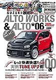 AUTO STYLE vol.25 SUZUKI ALTO WORKS&ALTOチューニング&ドレスアップガイド*06…
