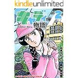 キャディ物語 2巻 (石井さだよしゴルフ漫画シリーズ)