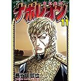 ナポレオン~覇道進撃~(11) (ヤングキングコミックス)