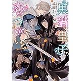 黒猫皇子の恋つがい (角川ルビー文庫)