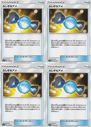 ポケモンカードゲーム サン&ムーン ふしぎなアメ(4枚セット)