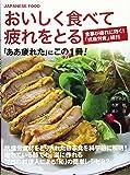 おいしく食べて疲れをとる―JAPANESE FOOD「ああ疲れた」にこの1冊!
