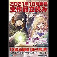 GA文庫&GAノベル2021年10月の新刊 全作品立読み(合本版) (GA文庫)