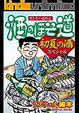 酒のほそ道 初夏の酒スペシャル