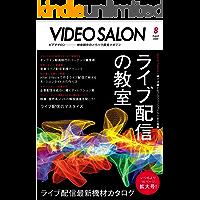 ビデオ SALON (サロン) 2020年 8月号 [雑誌]