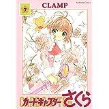 カードキャプターさくら(7) (なかよしコミックス)