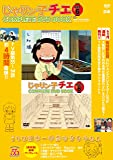 「じゃりン子チエ COMPLETE DVD BOOK」vol.6 (<DVD>)