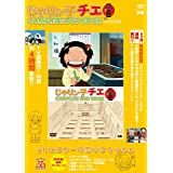 「じゃりン子チエ COMPLETE DVD BOOK」vol.6 (<DVD>)