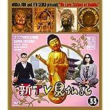 新TV見仏記 ㉝ナニワ四天王寺編 [Blu-ray]