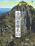 ワンダーフォーゲル2019年12月号「全国岩稜名山」