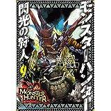 モンスターハンター 閃光の狩人 (9) (ファミ通クリアコミックス)
