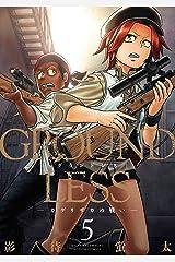GROUNDLESS : 5-カゲリザカの戦い- (アクションコミックス) Kindle版