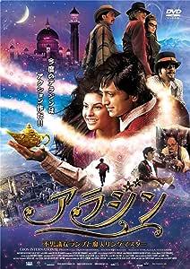 アラジン 不思議なランプと魔人リングマスター [DVD]